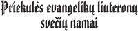 Priekulės evangelikų liuteronų svečių namai