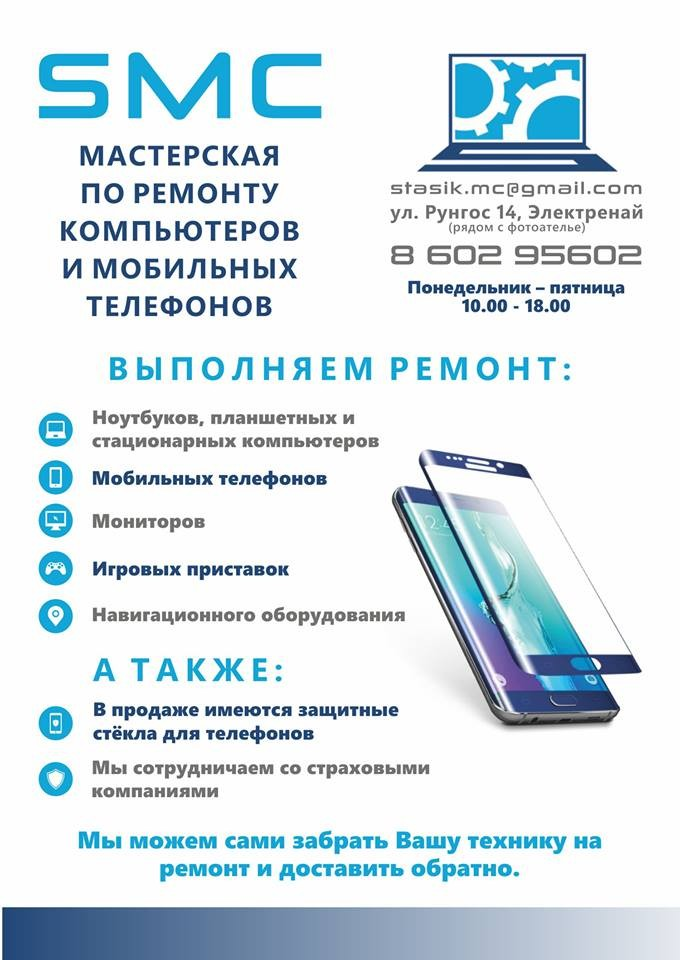 SMC taisykla, kompiuterių ir mobiliųjų telefonų remontas