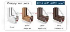 VEKA ALPHALINE 90mm